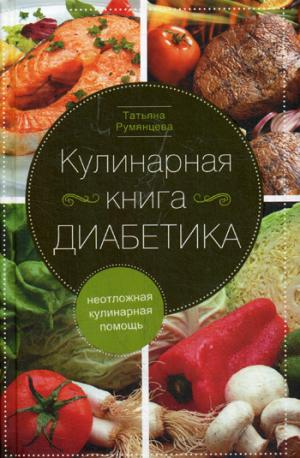 Кулинарная книга диабетика. Неотложная кулинарная помощь.