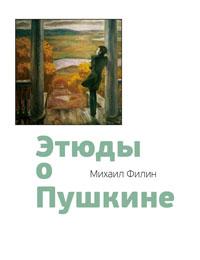 Этюды о Пушкине/ Михаил Филин