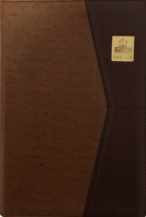 Библия (1311) 075PNTI (Корич.)больш.форм.