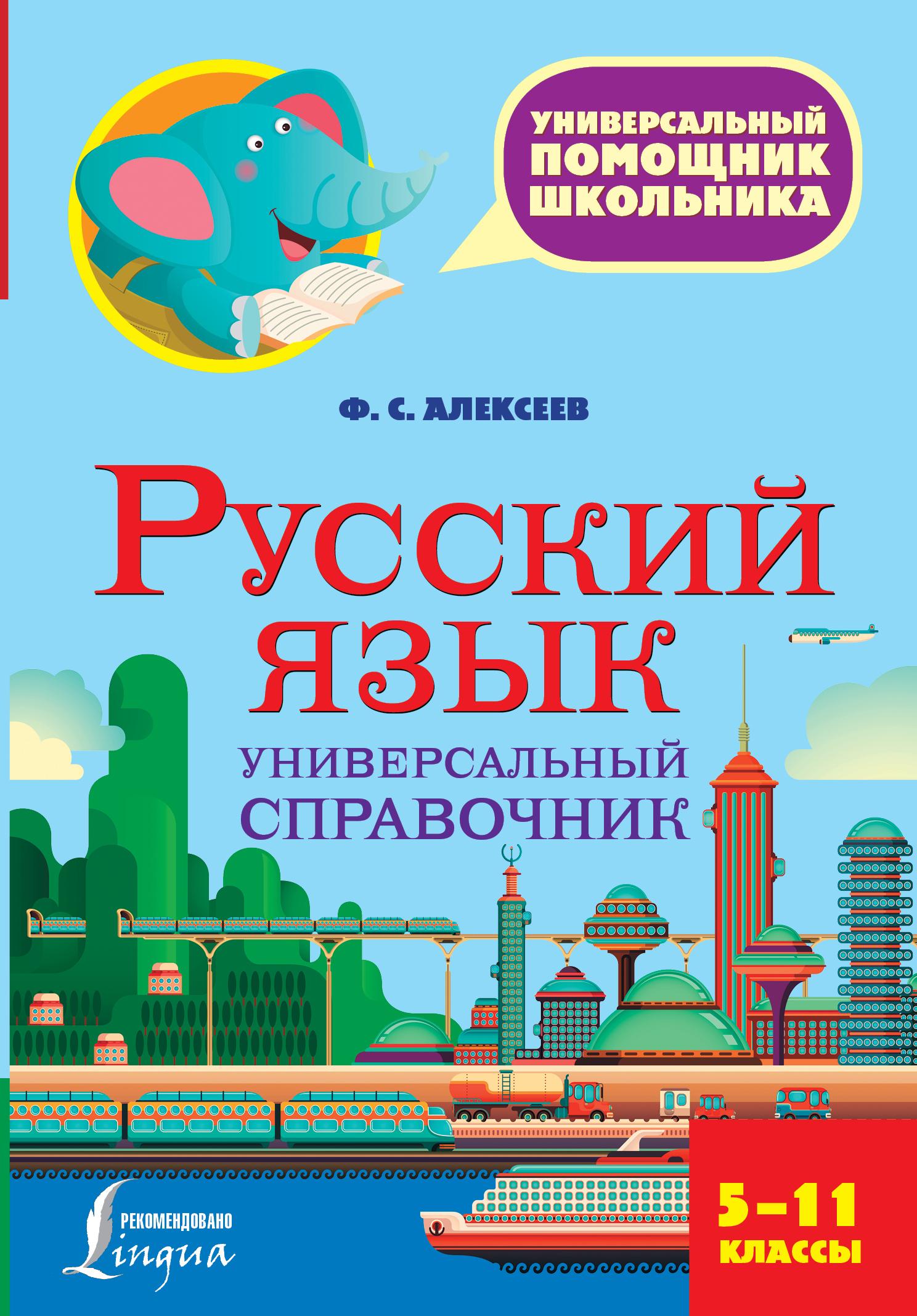 Русский язык. Универсальный справочник. 5-11 классы