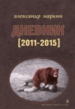 Александр Маркин. Дневник 2011-2015