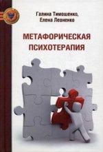 Метафорическая психотерапия