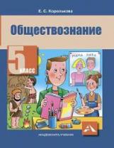 Обществознание 5кл [Учебник]