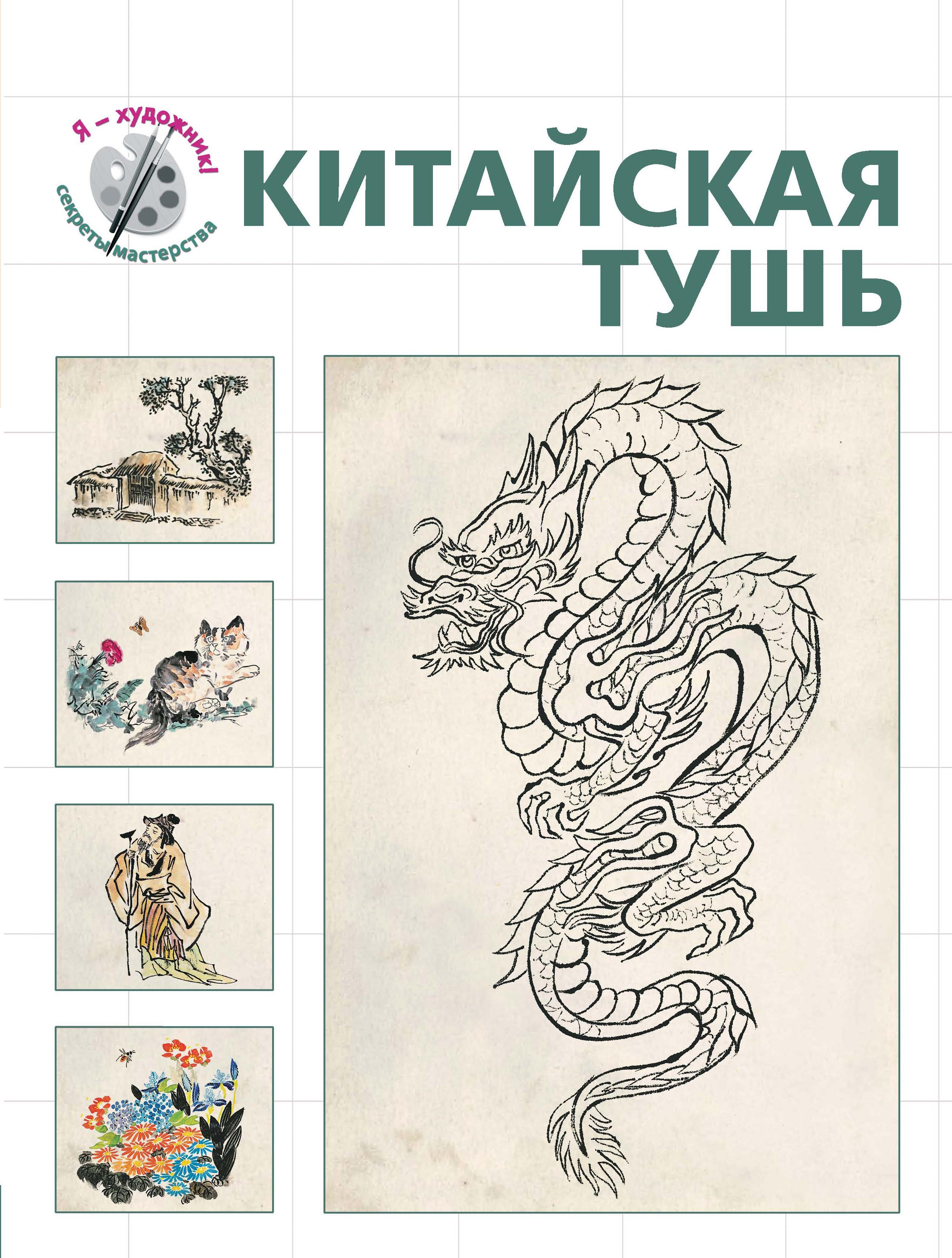 Китайская тушь (серия Я художник! Секреты мастерства)