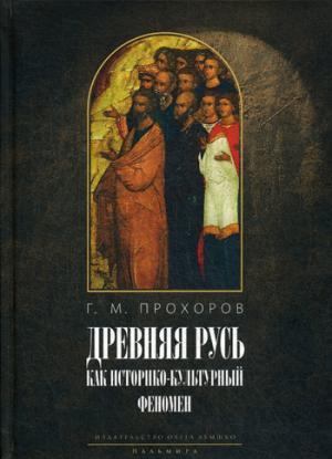 Древняя Русь как историко-культурный феномен. Некогда не народ, а ныне народ Божий…
