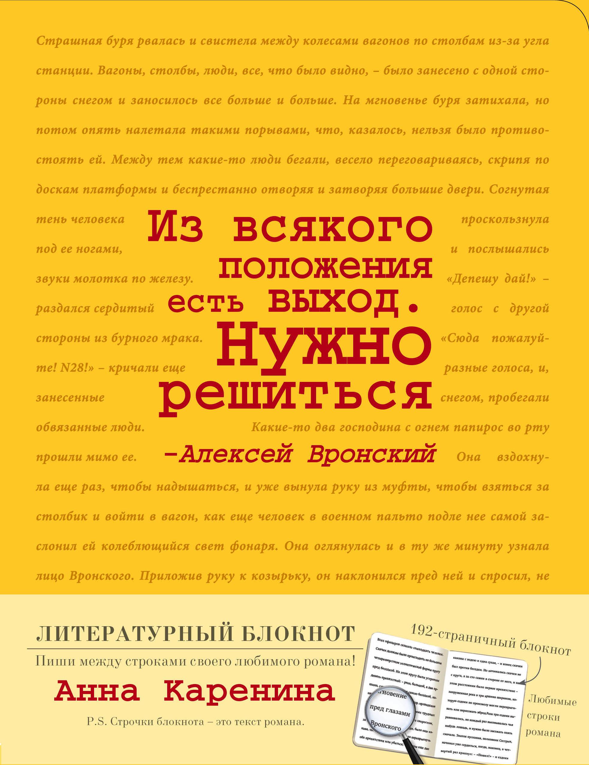 Блокнот Анна Каренина (желтый)