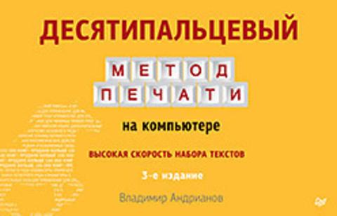 Десятипальцевый метод печати на компьютере. 3-е изд.