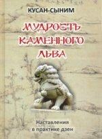 Мудрость каменного Льва. Наставления в практ. дзен