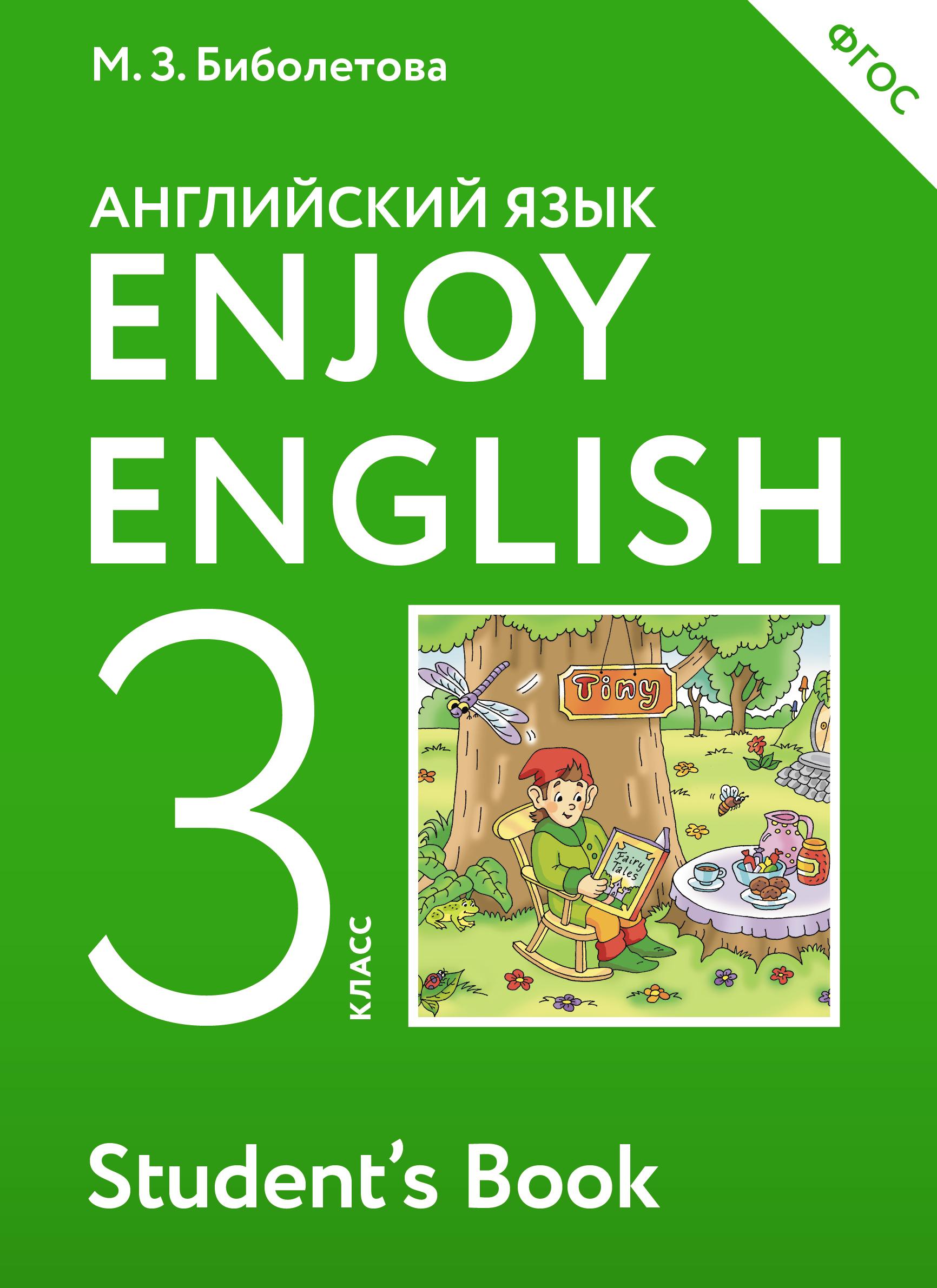 Учебник по английскому языку enjoy english 3 класс купить в москве.