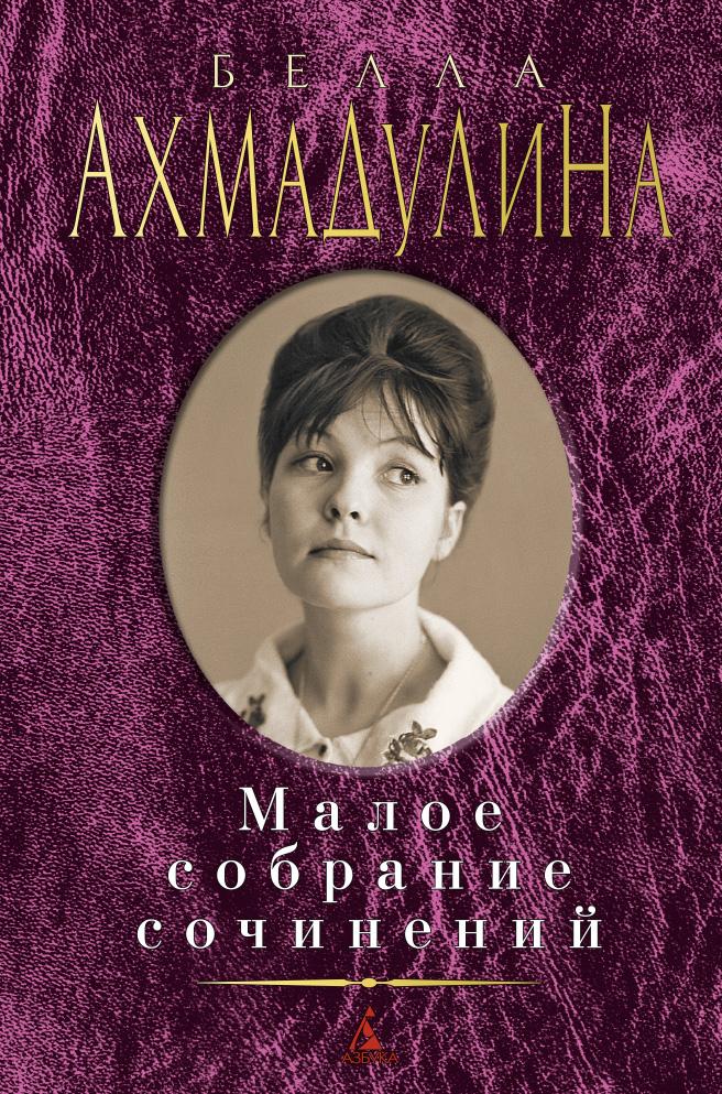 Малое собрание сочинений/Ахмадулина Б.