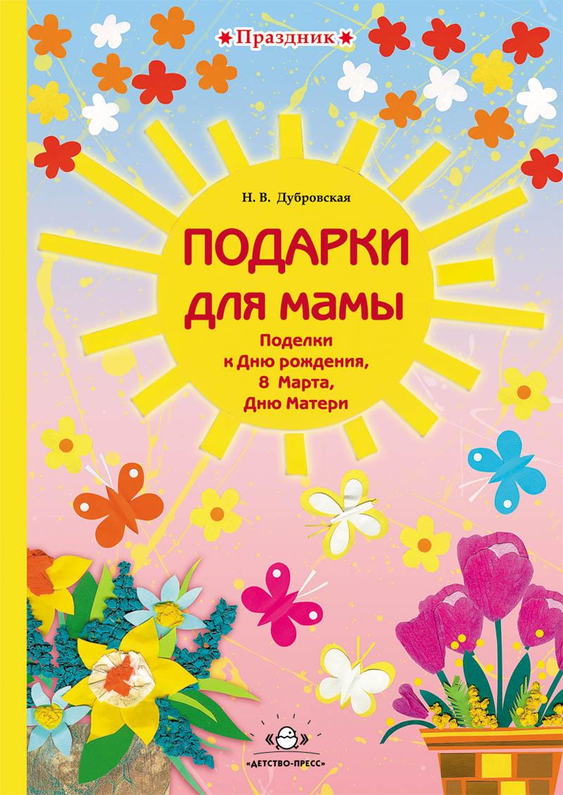 Подарки для мамы. Поделки к Дню рождения, 8 Марта, Дню Матери.