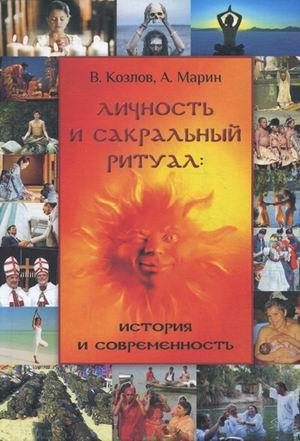 Личность и сакральный ритуал: истрия и современность. Козлов В.В., Марин А.Ю.
