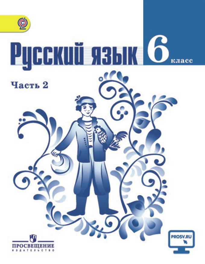 Русский язык 6кл ч2 [Учебник] ФГОС ФП