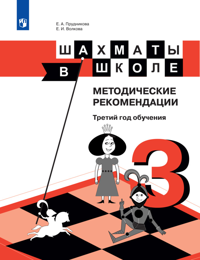 Шахматы в школе. Методические рекомендации. Третий год обучения. Учебное пособие