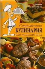 Ниола. Современная кулинария для начинающих.