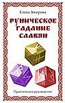 Руническое гадание славян. Практическое руководство (комплект книга+кубик для гадания)
