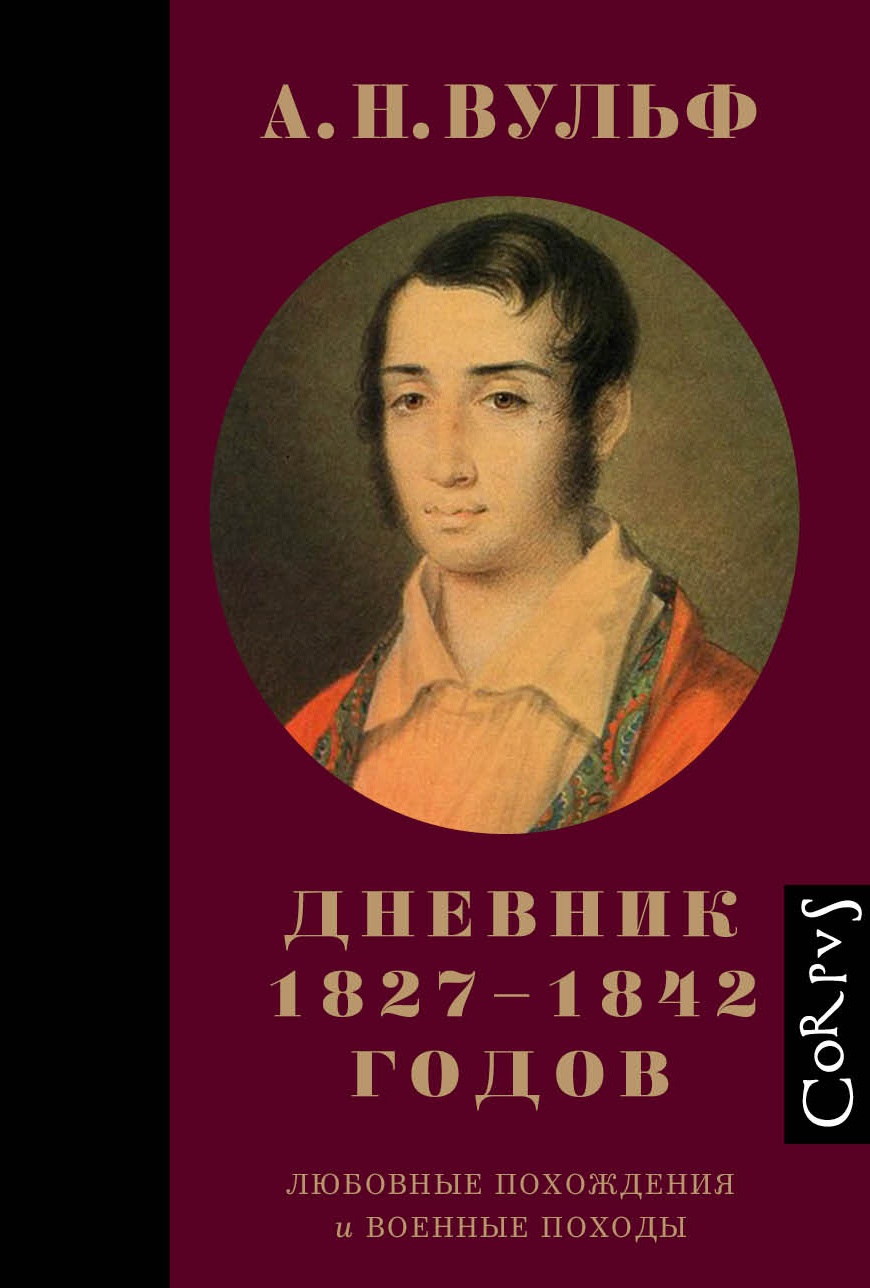 А.Н. Вульф. Дневник 1827–1842 годов
