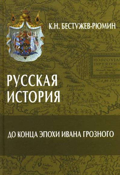 Русская история.До конца эпохи Ивана Грозного