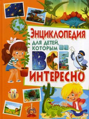 Энциклопедия для детей, которым все интересно