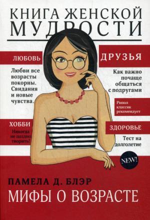 Книга женской мудрости.Мифы о возрасте.