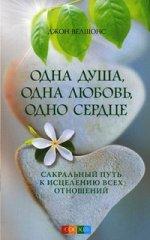 Одна душа, одна любовь, одно сердце: Сакральный путь к исцелению всех отношений