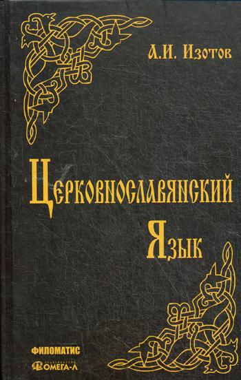 Церковнославянский язык: Грамматика, упражнения