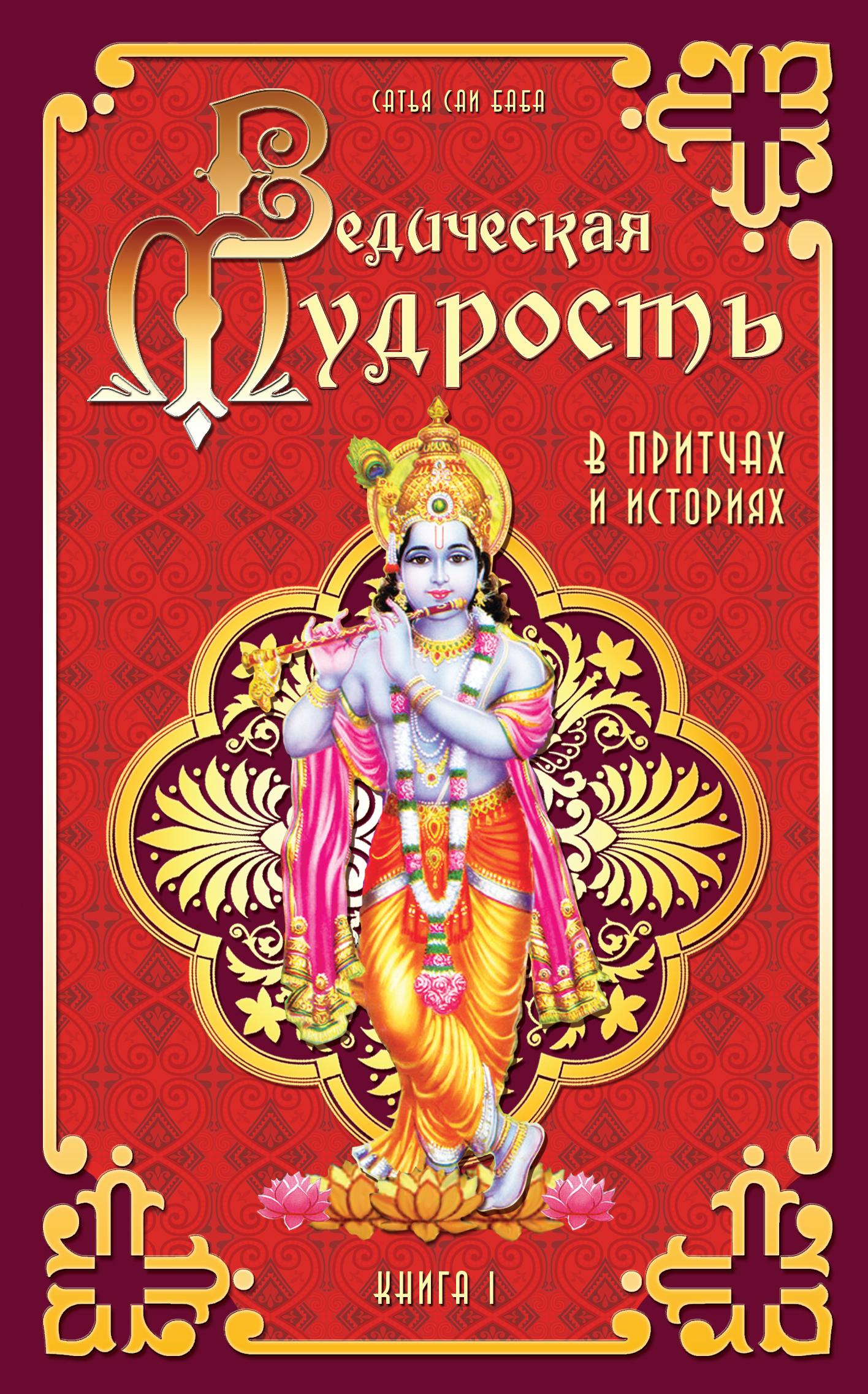 Ведическая мудрость в притчах и историях. Кн.1. 4-е изд.