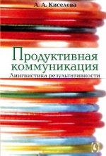 Киселева А.А. Продуктивная коммуникация. Лингвистика результативности.