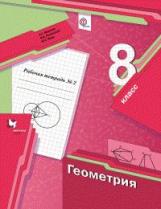 *Геометрия. 8 класс. Рабочая тетрадь №2