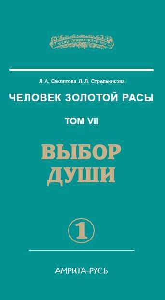 Человек Золотой Расы. Т.7. Ч.1. Выбор души. 2-е изд.