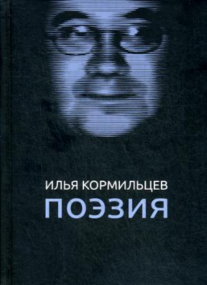 Илья Кормильцев. Поэзия