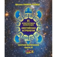 Авестийская астрология Сб.мат.конф.Часть 2