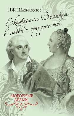 Любовные драмы Екатерина II в любви и супружестве (12+)