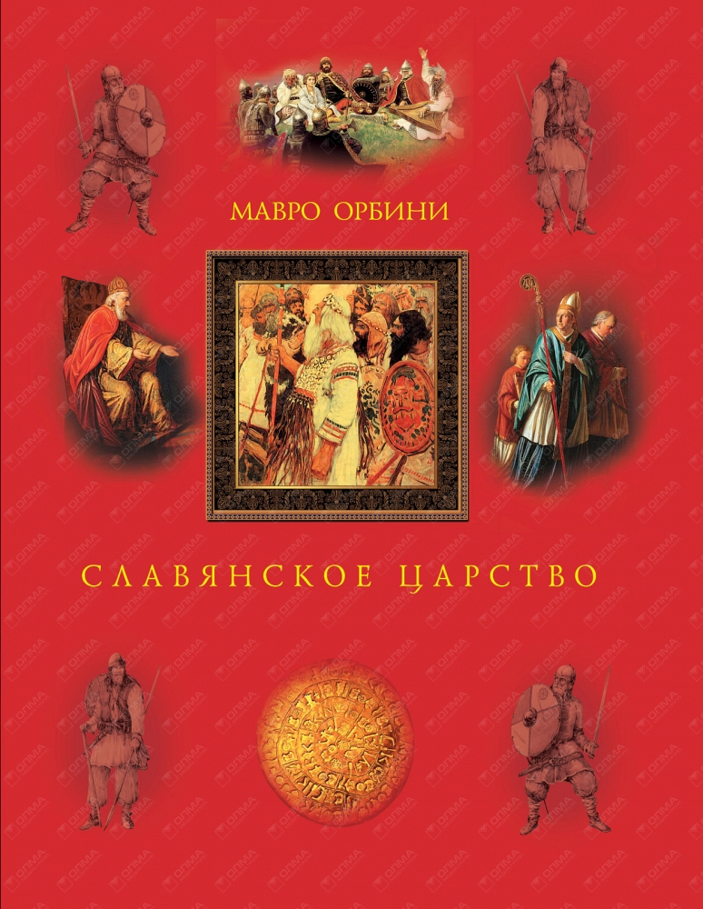 Славянское царство. Третье издание