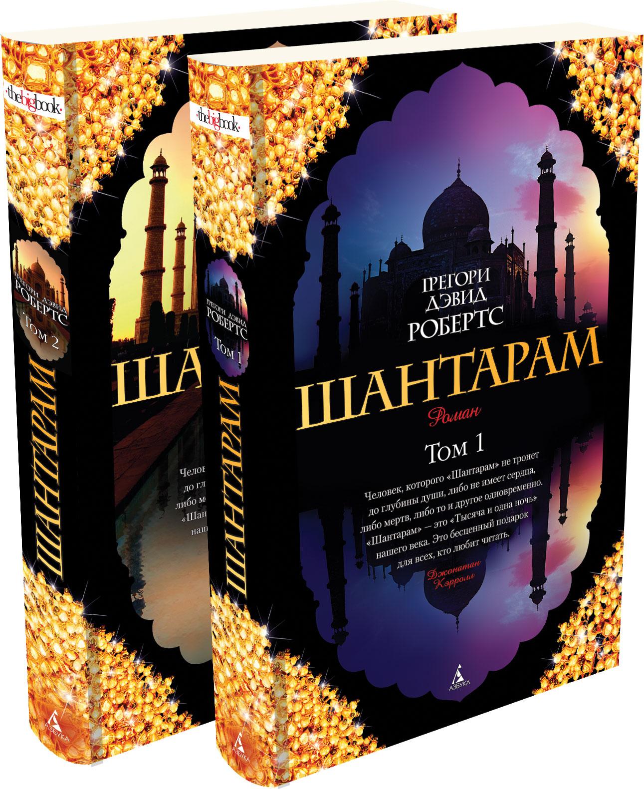 Шантарам (в 2-х томах) (комплект) (мягк/обл.)