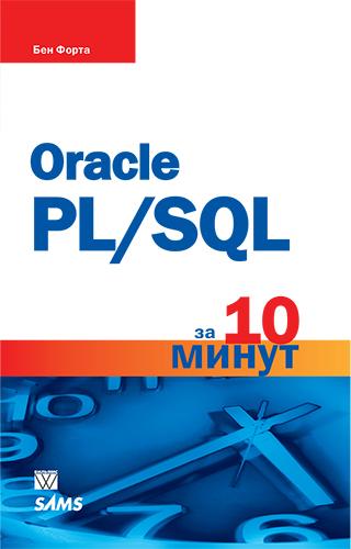 Oracle PL/SQL за 10 минут. Форта Б.