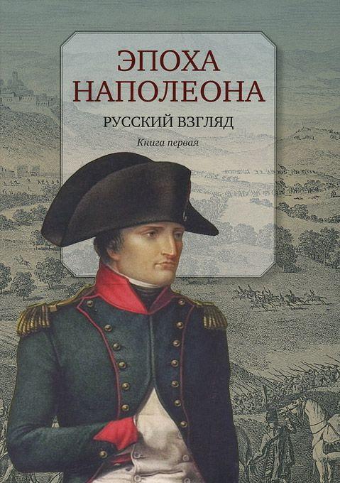 Эпоха Наполеона.Русский взгляд.Кн.1