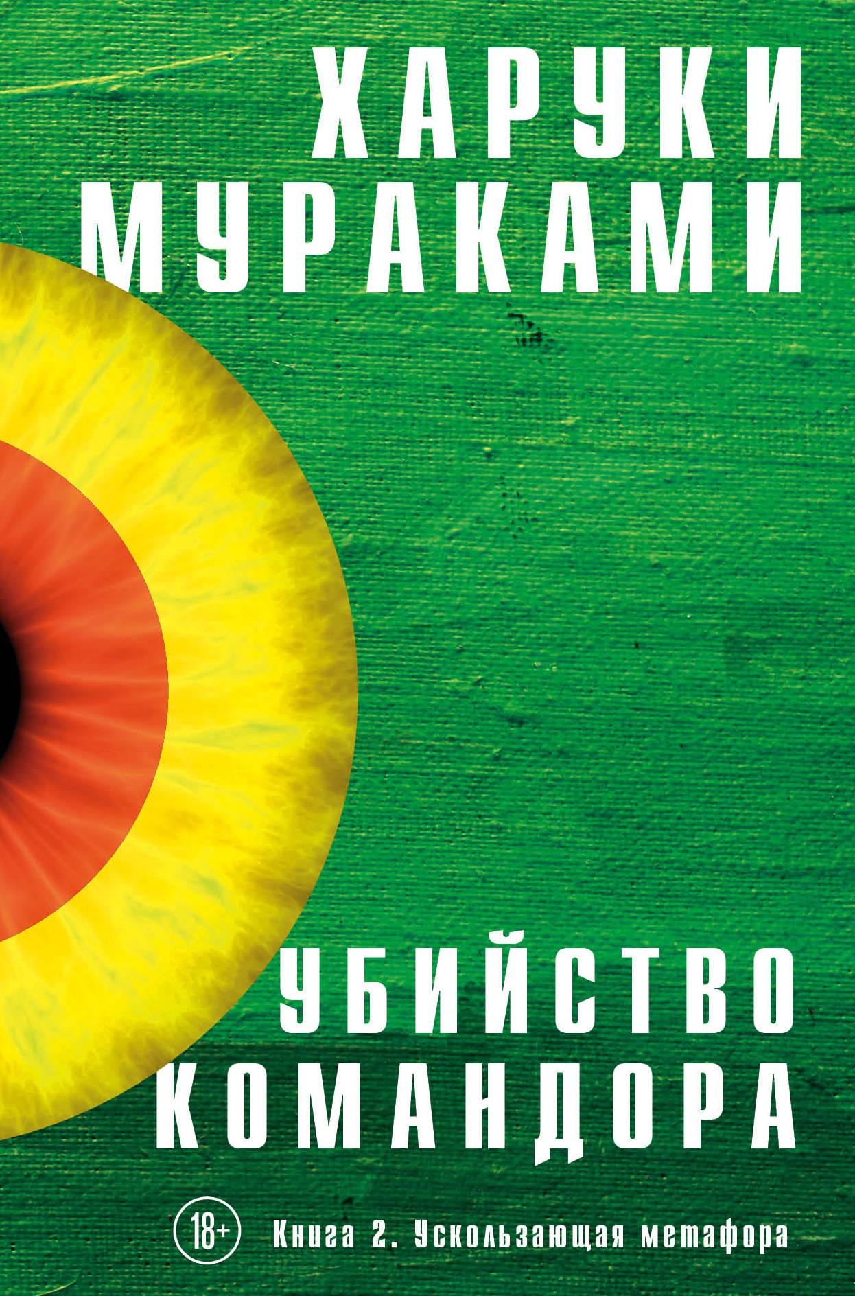 Убийство Командора. Книга 2. Ускользающая метафора