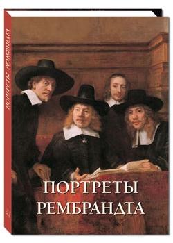 Портреты Рембрандта