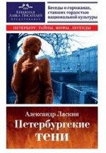 Петербургские тени. Беседы о гениях