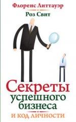 Секреты успешного бизнеса и код личности