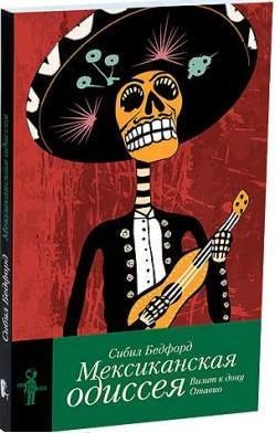 Мексиканская одиссея.Визит к Дону Отавио