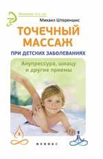 Точечный массаж при детских заболеваниях