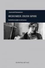 Феномен Лили Брик.Биоблиографический роман