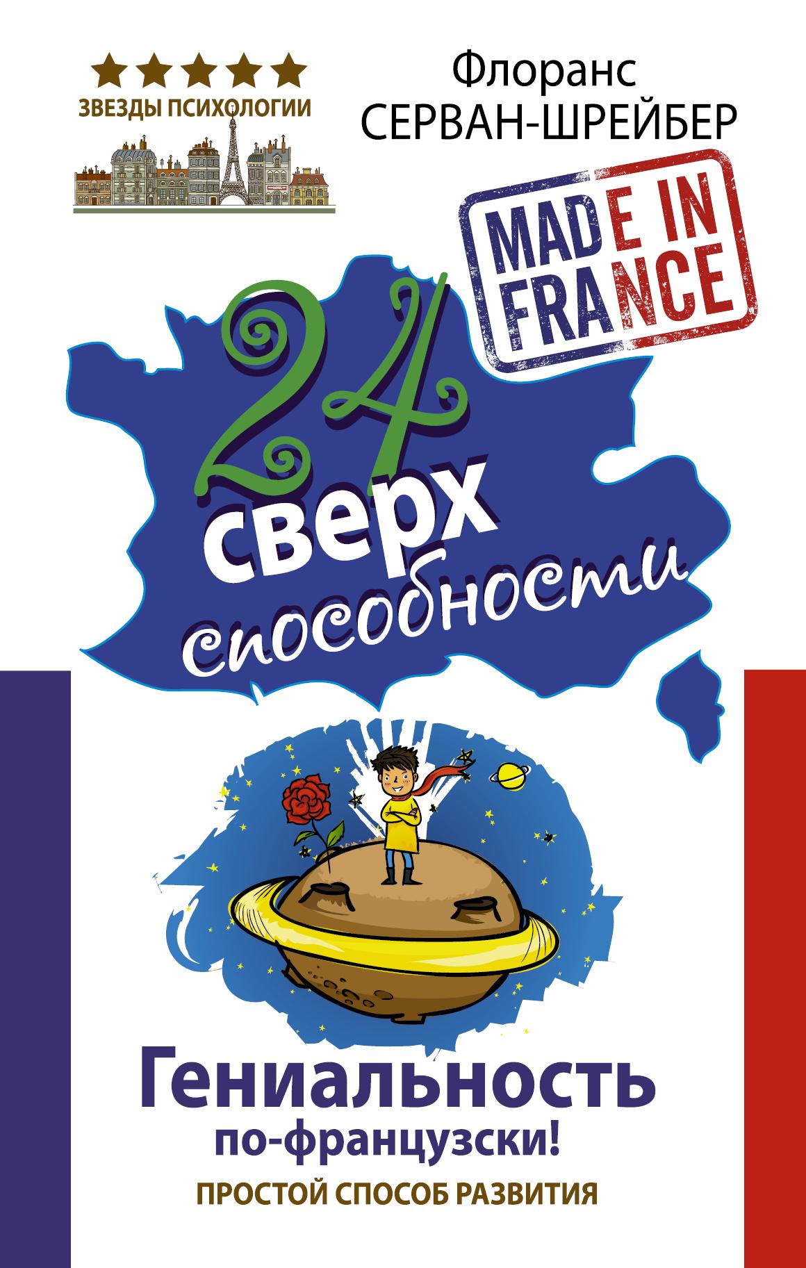 24 сверхспособности. Гениальность по- франзузски !