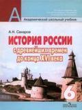 Сахаров  6 кл. История России с древнейших времен до конца XVI века
