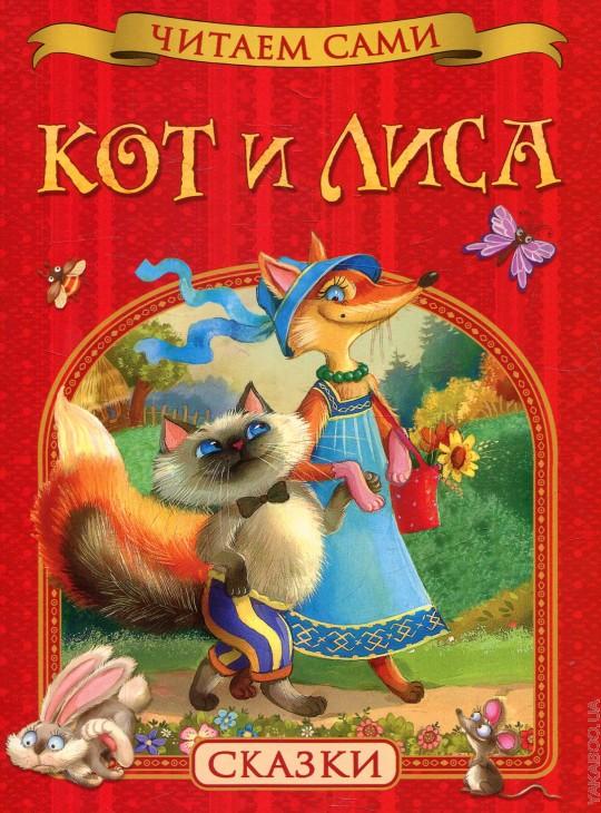 Кот и лиса. Сказки (Читаем сами)