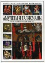Амулеты и талисманы. Описание, значение, свойства. Большая иллюстрированная энциклопедия.