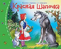 Книжки-малышки. Красная шапочка