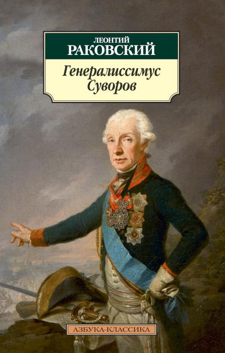 Генералиссимус Суворов